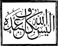 Muslim Perspective october 1985 n°9 Arabic1_oct85